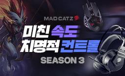 [시즌3] 매드캣츠 랭킹전 도전!