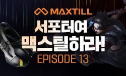 [EP13] 서포터 미션 도전!