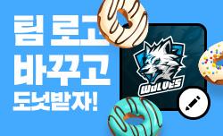 [GIVEAWAY] 팀 로고 꾸미기 이벤트