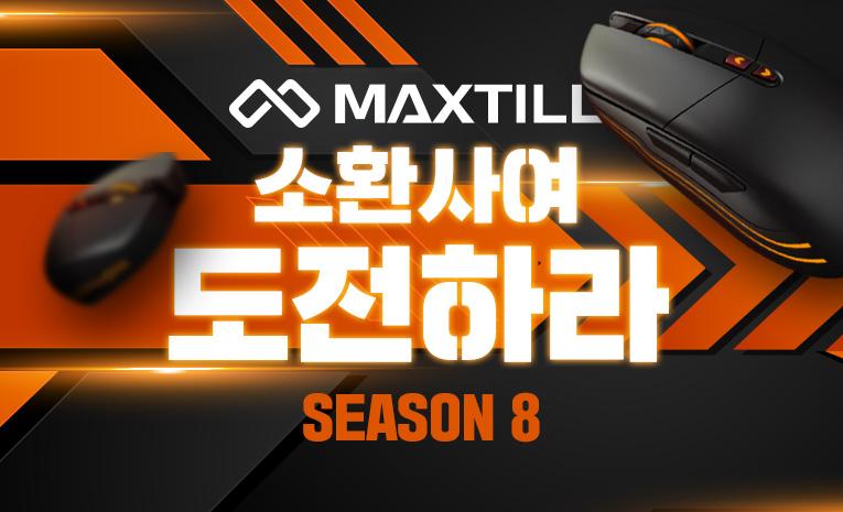 [시즌8] 맥스틸과 함께 도전하라!