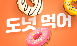 [GIVEAWAY] Week 38/39_도넛