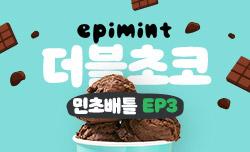 [EP3] ER-인기 5종! 랭크+킬+사냥!