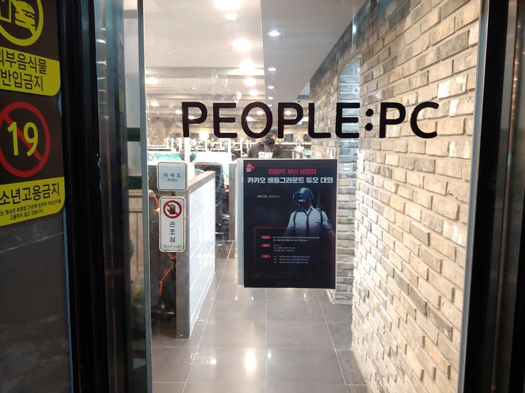 피플PC 부산 냉정점