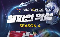[시즌4] 최강 학살전! Kill+Assist