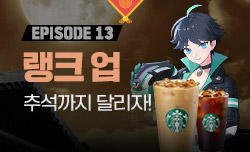[EP13] 랭크 업! 시즌3 정주행!