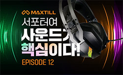 [EP12] 맥스틸 어시왕 선발전!