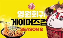[시즌2] 영원회귀 첫 우승자는 누규?
