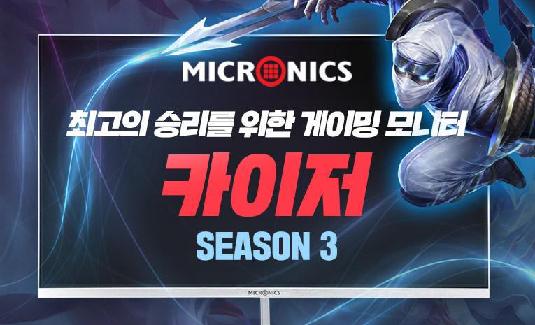 [시즌3] 최강 학살전! Kill+Assist